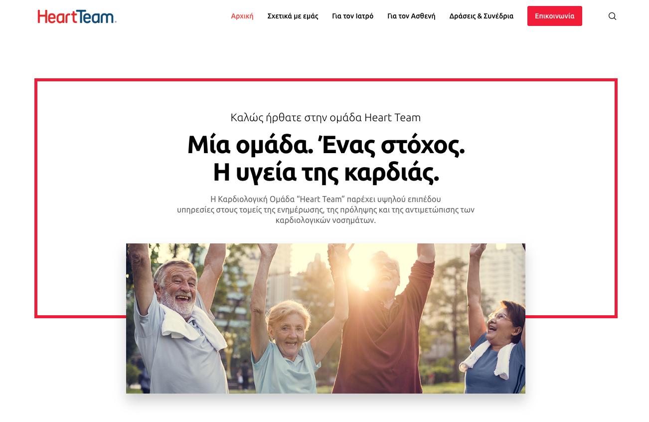 web-medical-blog-swsto-periexomeno-heartteam