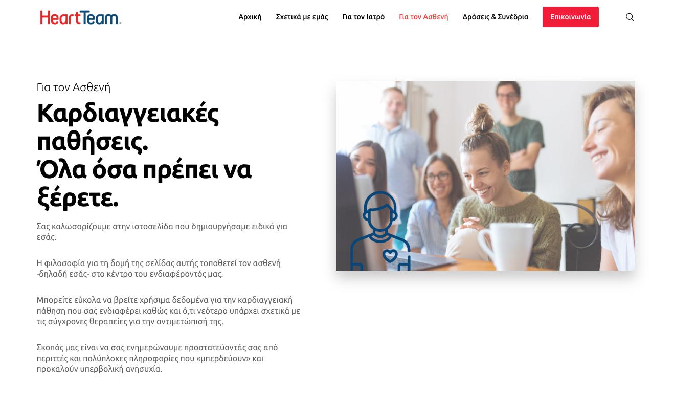 web-medical-blog-swsto-periexomeno-heartteam-2
